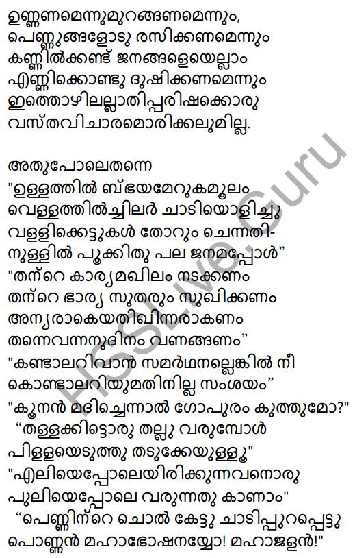 Plus Two Malayalam Textbook Answers Unit 3 Chapter 1 Kollivakkallathonnum 19