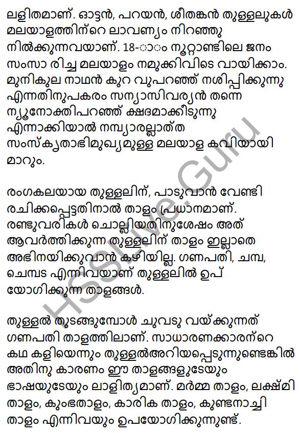 Plus Two Malayalam Textbook Answers Unit 3 Chapter 1 Kollivakkallathonnum 24