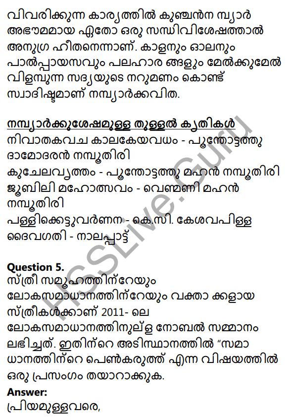 Plus Two Malayalam Textbook Answers Unit 3 Chapter 1 Kollivakkallathonnum 32