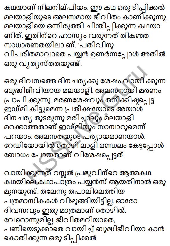 Plus Two Malayalam Textbook Answers Unit 3 Chapter 1 Kollivakkallathonnum 37