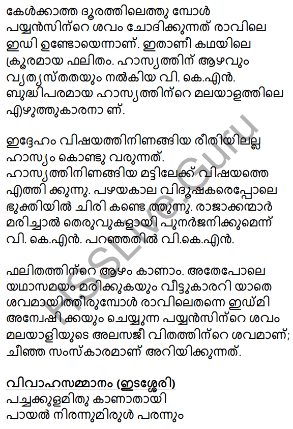 Plus Two Malayalam Textbook Answers Unit 3 Chapter 1 Kollivakkallathonnum 41