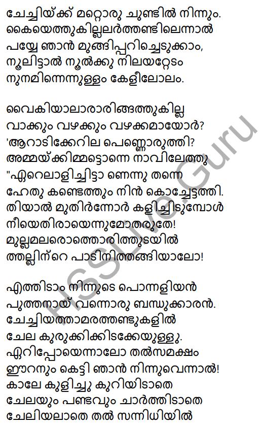 Plus Two Malayalam Textbook Answers Unit 3 Chapter 1 Kollivakkallathonnum 45