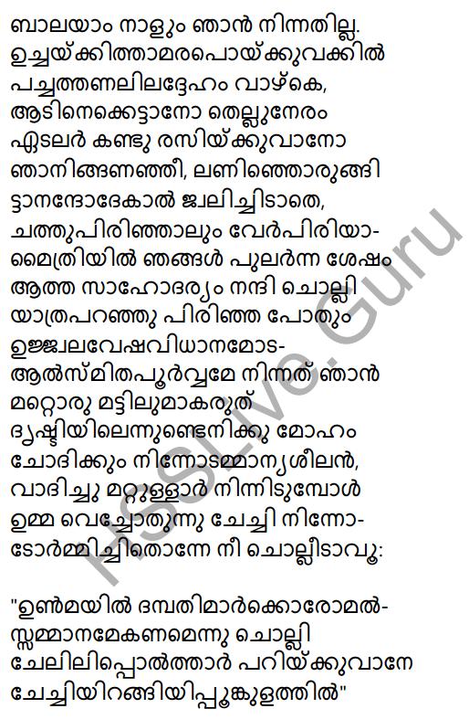 Plus Two Malayalam Textbook Answers Unit 3 Chapter 1 Kollivakkallathonnum 46