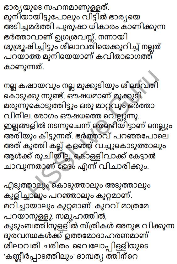 Plus Two Malayalam Textbook Answers Unit 3 Chapter 1 Kollivakkallathonnum 6