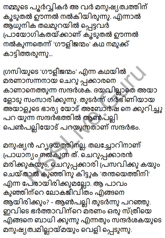 Plus Two Malayalam Textbook Answers Unit 3 Chapter 2 Gauli Janmam 11