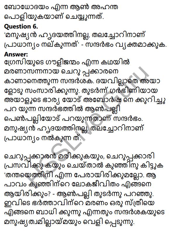 Plus Two Malayalam Textbook Answers Unit 3 Chapter 2 Gauli Janmam 14