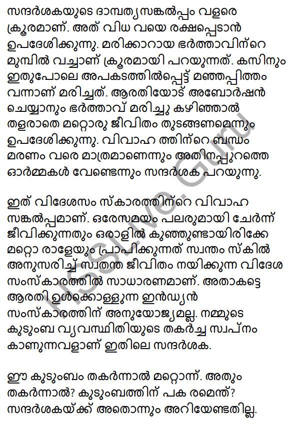 Plus Two Malayalam Textbook Answers Unit 3 Chapter 2 Gauli Janmam 17