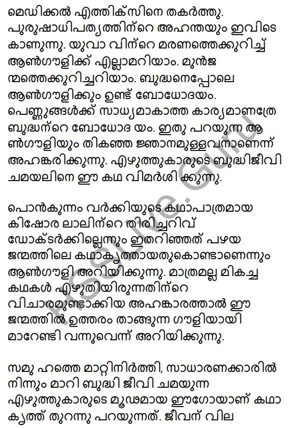 Plus Two Malayalam Textbook Answers Unit 3 Chapter 2 Gauli Janmam 19