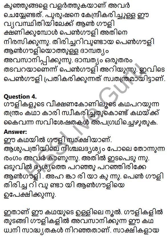 Plus Two Malayalam Textbook Answers Unit 3 Chapter 2 Gauli Janmam 29