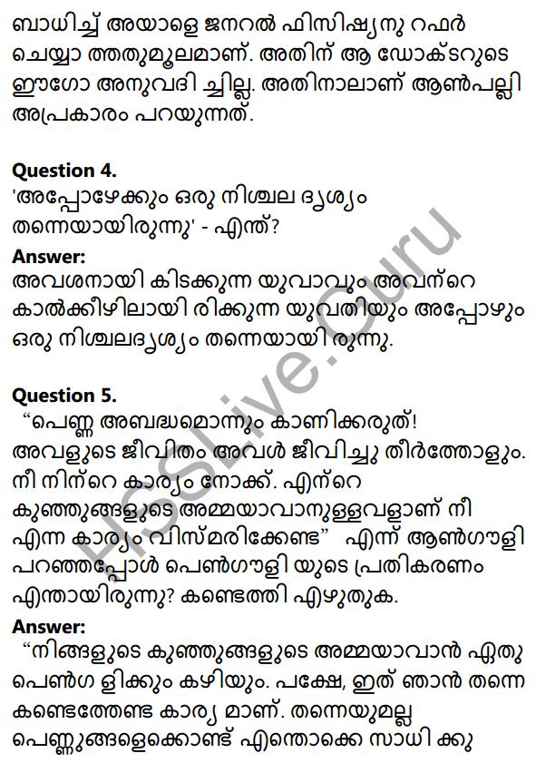 Plus Two Malayalam Textbook Answers Unit 3 Chapter 2 Gauli Janmam 3