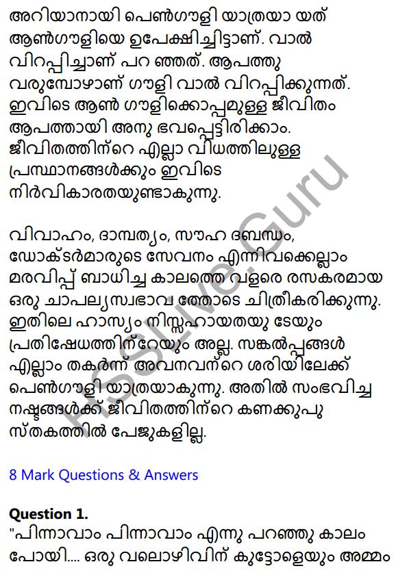 Plus Two Malayalam Textbook Answers Unit 3 Chapter 2 Gauli Janmam 41