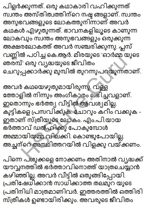 Plus Two Malayalam Textbook Answers Unit 3 Chapter 2 Gauli Janmam 43