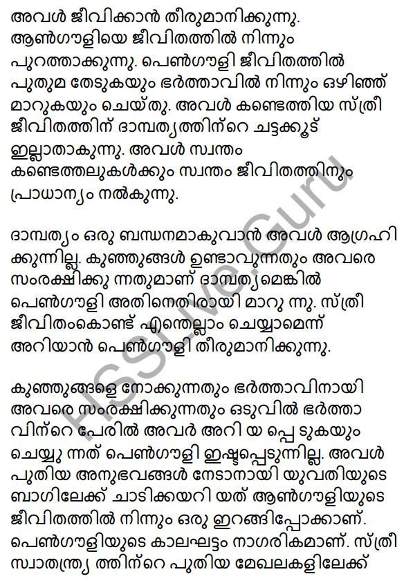 Plus Two Malayalam Textbook Answers Unit 3 Chapter 2 Gauli Janmam 47