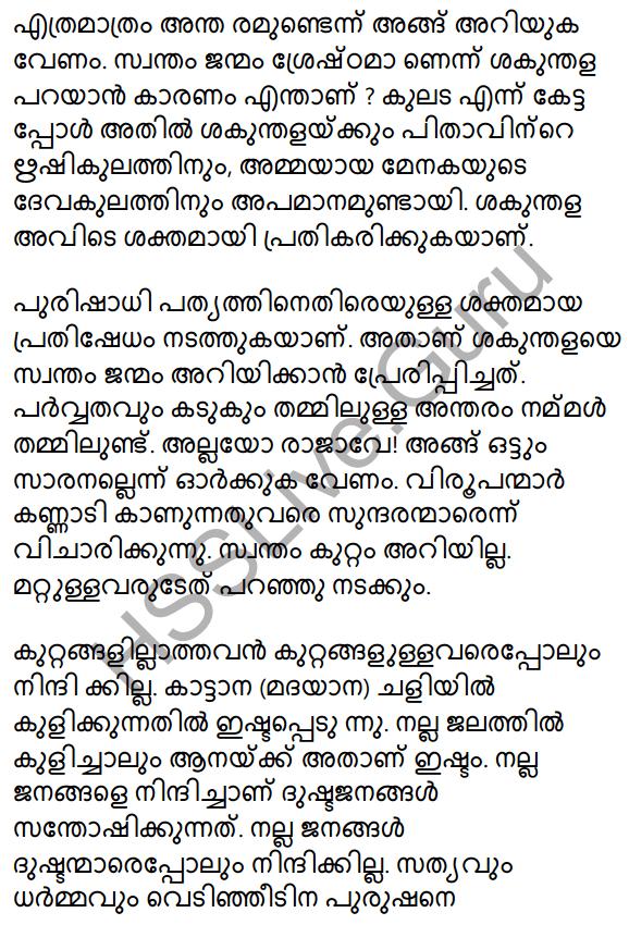 Plus Two Malayalam Textbook Answers Unit 3 Chapter 2 Gauli Janmam 54
