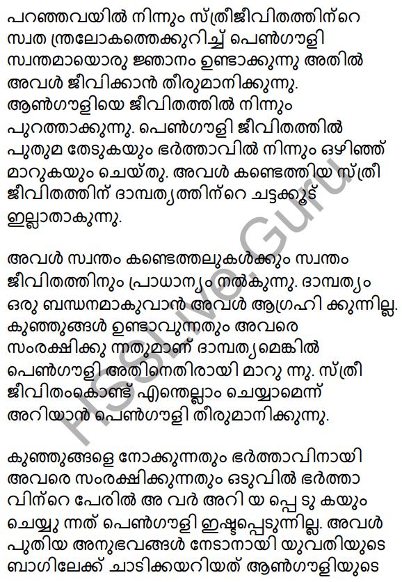 Plus Two Malayalam Textbook Answers Unit 3 Chapter 2 Gauli Janmam 56