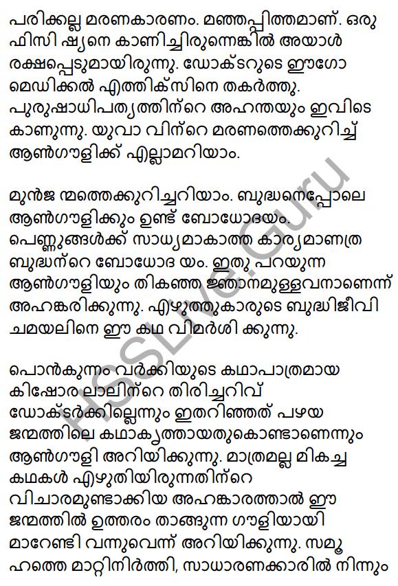 Plus Two Malayalam Textbook Answers Unit 3 Chapter 2 Gauli Janmam 62