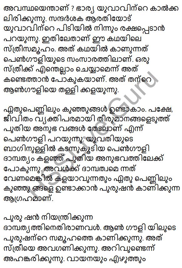 Plus Two Malayalam Textbook Answers Unit 3 Chapter 2 Gauli Janmam 64