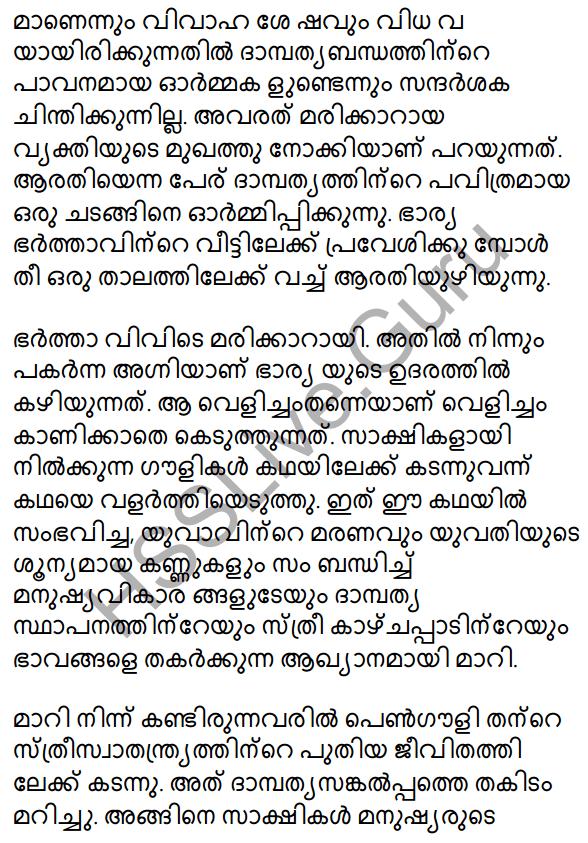 Plus Two Malayalam Textbook Answers Unit 3 Chapter 2 Gauli Janmam 69
