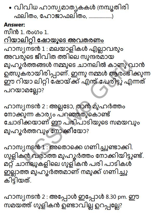 Plus Two Malayalam Textbook Answers Unit 3 Chapter 3 Thenga 14