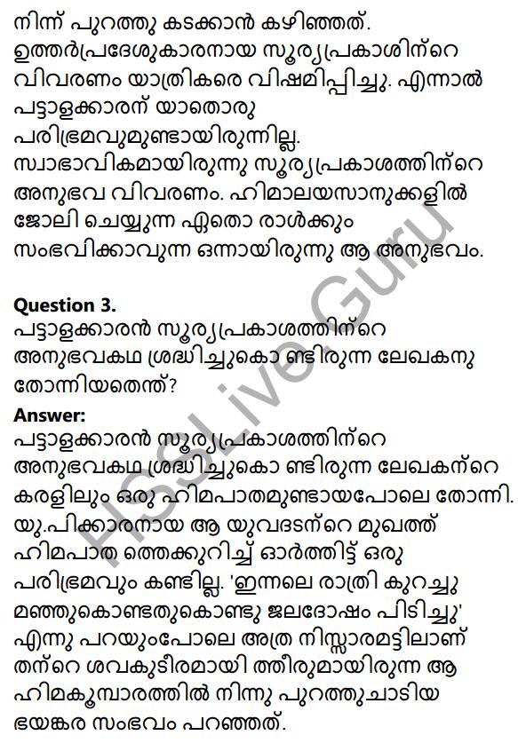 Plus Two Malayalam Textbook Answers Unit 3 Chapter 4 Badariyum Parisarangalum 4