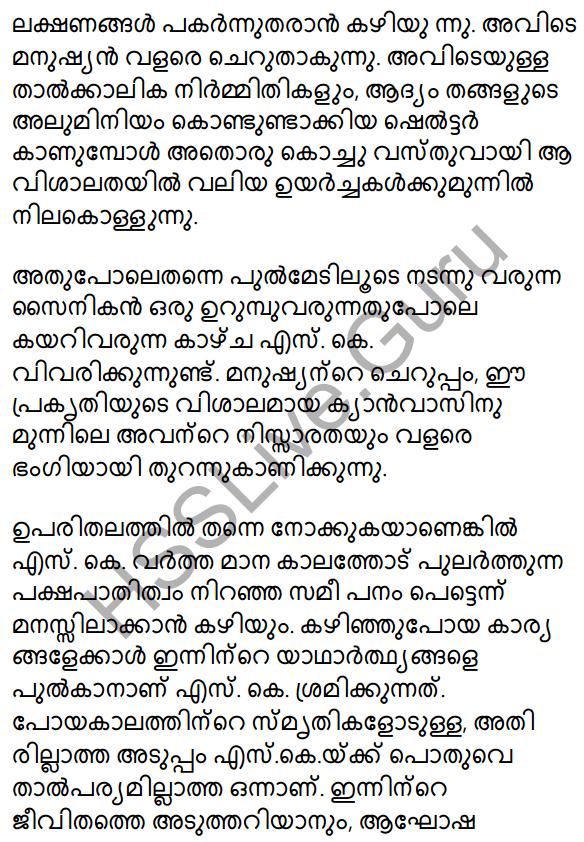 Plus Two Malayalam Textbook Answers Unit 3 Chapter 5 Yamunothriyude Ooshmalathayil 16