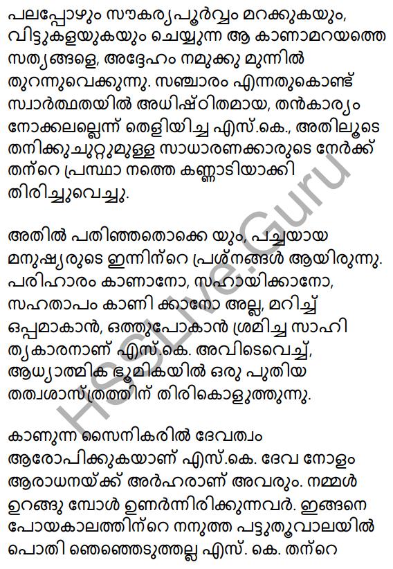 Plus Two Malayalam Textbook Answers Unit 3 Chapter 5 Yamunothriyude Ooshmalathayil 18