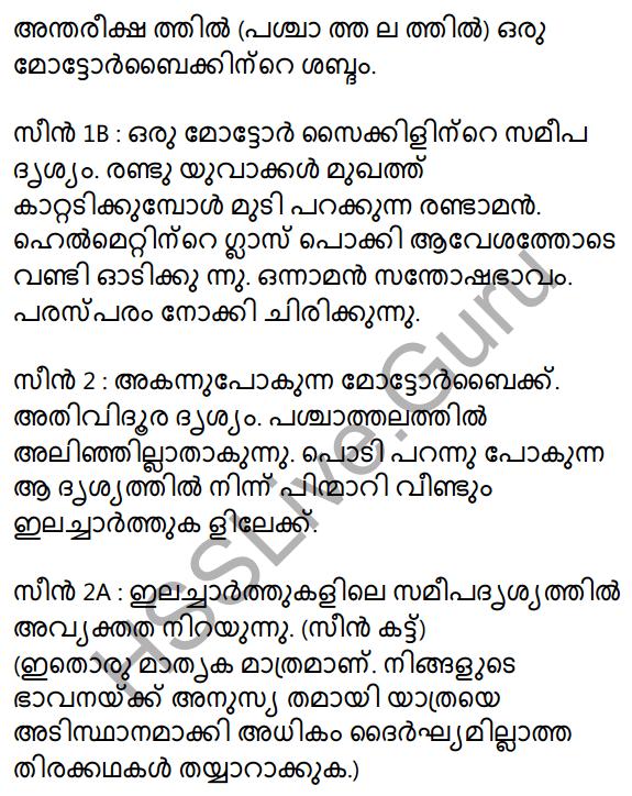 Plus Two Malayalam Textbook Answers Unit 3 Chapter 5 Yamunothriyude Ooshmalathayil 26