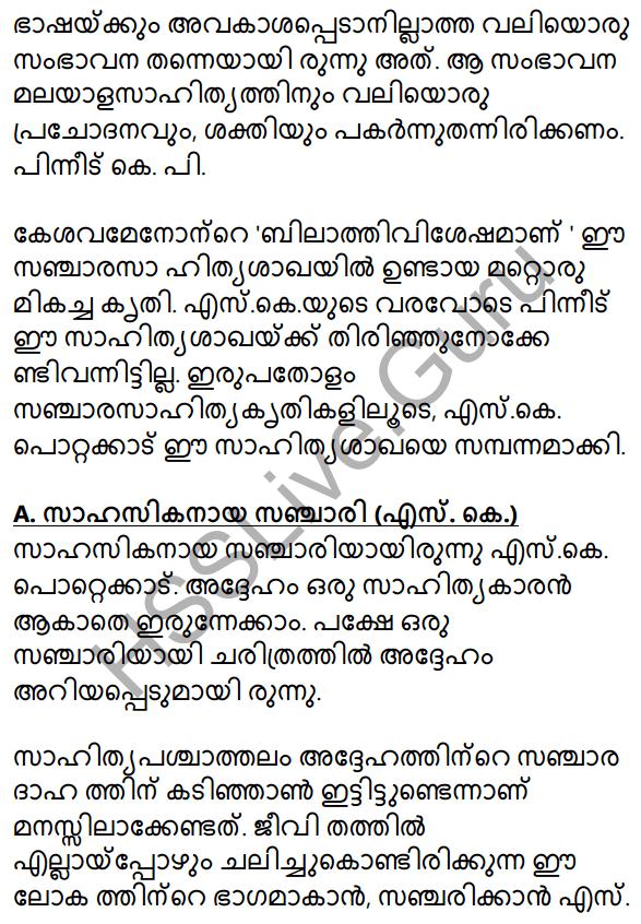 Plus Two Malayalam Textbook Answers Unit 3 Chapter 5 Yamunothriyude Ooshmalathayil 28