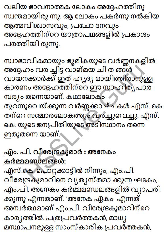 Plus Two Malayalam Textbook Answers Unit 3 Chapter 5 Yamunothriyude Ooshmalathayil 34