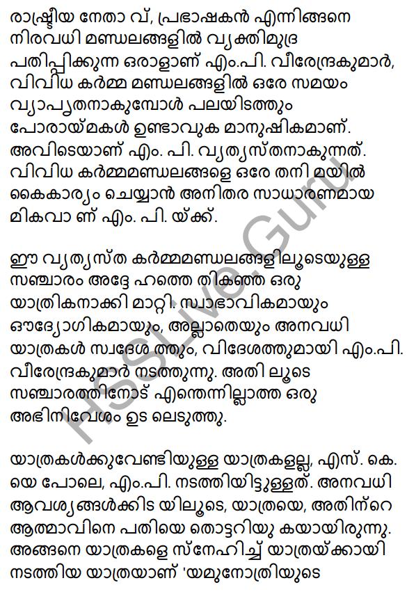 Plus Two Malayalam Textbook Answers Unit 3 Chapter 5 Yamunothriyude Ooshmalathayil 35