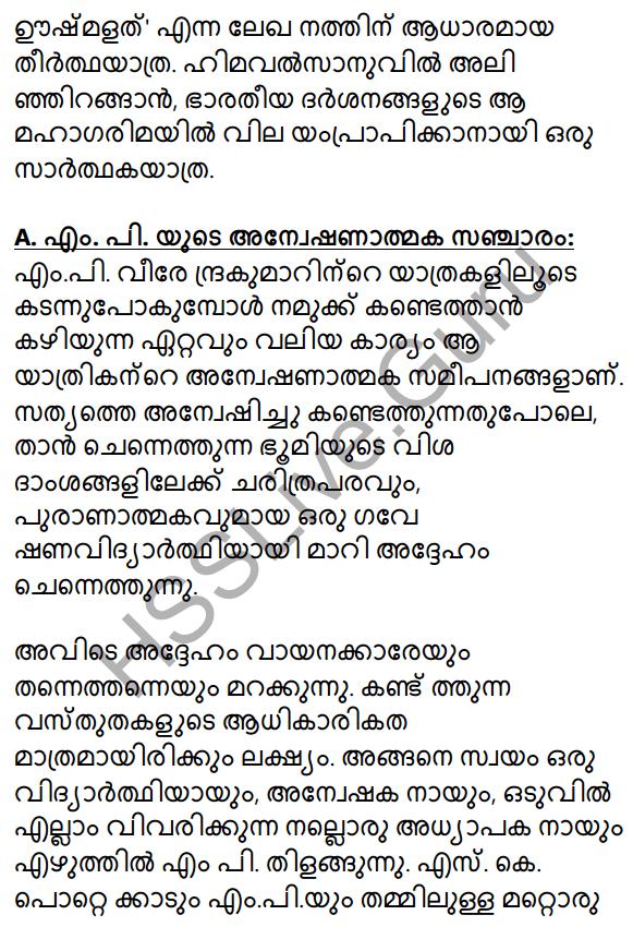 Plus Two Malayalam Textbook Answers Unit 3 Chapter 5 Yamunothriyude Ooshmalathayil 36