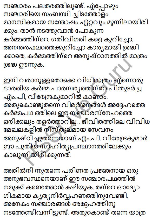 Plus Two Malayalam Textbook Answers Unit 3 Chapter 5 Yamunothriyude Ooshmalathayil 7