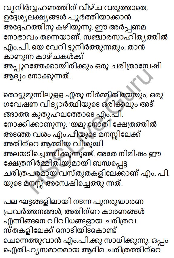 Plus Two Malayalam Textbook Answers Unit 3 Chapter 5 Yamunothriyude Ooshmalathayil 9