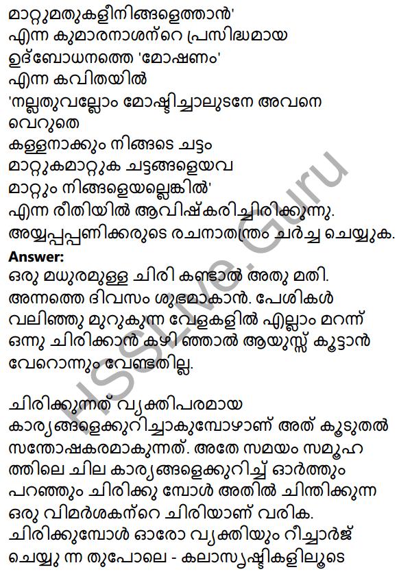 Plus Two Malayalam Textbook Answers Unit 3 Darppanam 12