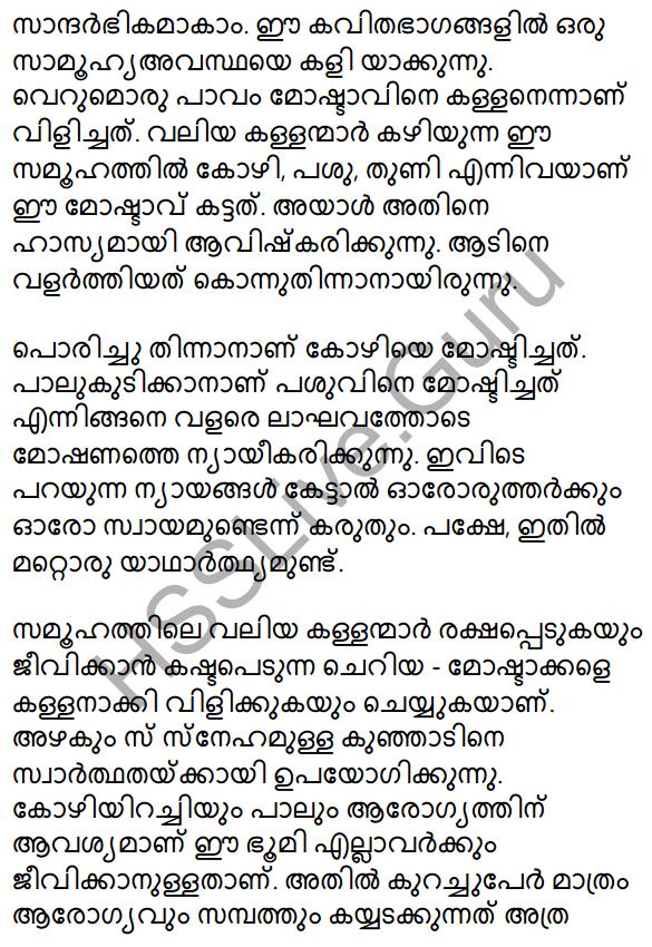 Plus Two Malayalam Textbook Answers Unit 3 Darppanam 17