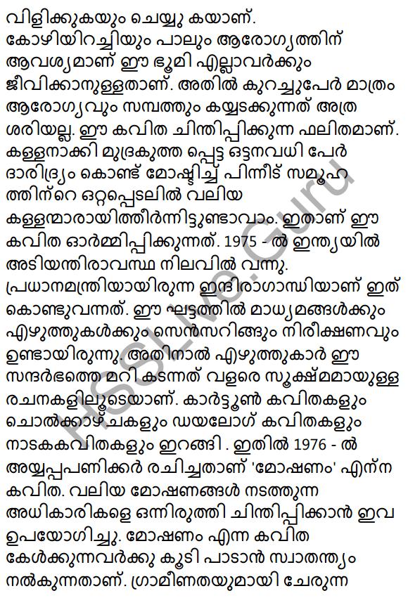 Plus Two Malayalam Textbook Answers Unit 3 Darppanam 23