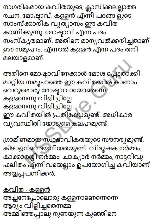 Plus Two Malayalam Textbook Answers Unit 3 Darppanam 24