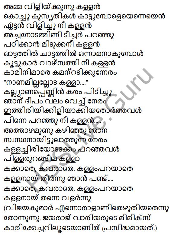 Plus Two Malayalam Textbook Answers Unit 3 Darppanam 25