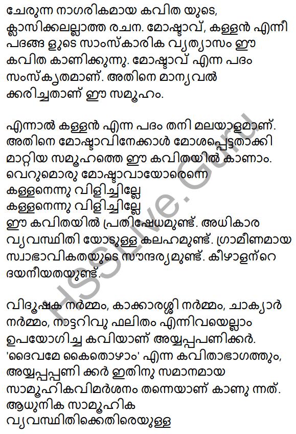 Plus Two Malayalam Textbook Answers Unit 3 Darppanam 29