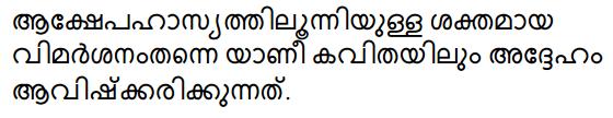 Plus Two Malayalam Textbook Answers Unit 3 Darppanam 30