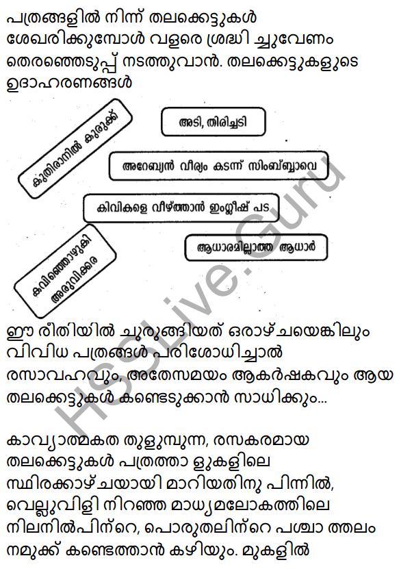 Plus Two Malayalam Textbook Answers Unit 4 Chapter 1 Vaamkhadayude Hridayathudippukal 16
