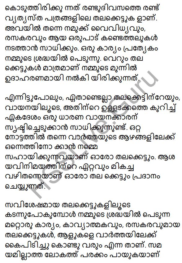 Plus Two Malayalam Textbook Answers Unit 4 Chapter 1 Vaamkhadayude Hridayathudippukal 17