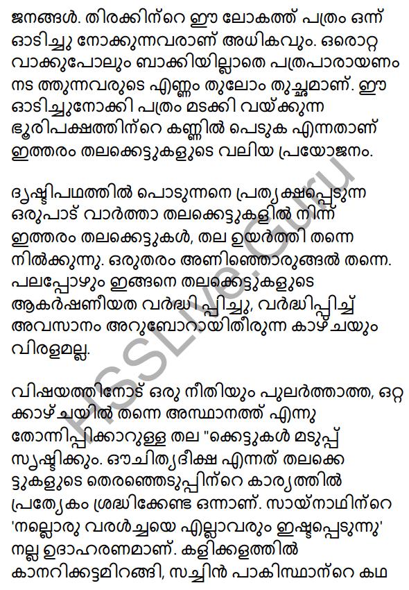 Plus Two Malayalam Textbook Answers Unit 4 Chapter 1 Vaamkhadayude Hridayathudippukal 18
