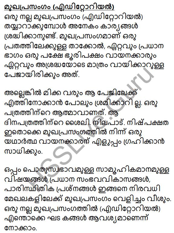Plus Two Malayalam Textbook Answers Unit 4 Chapter 1 Vaamkhadayude Hridayathudippukal 20