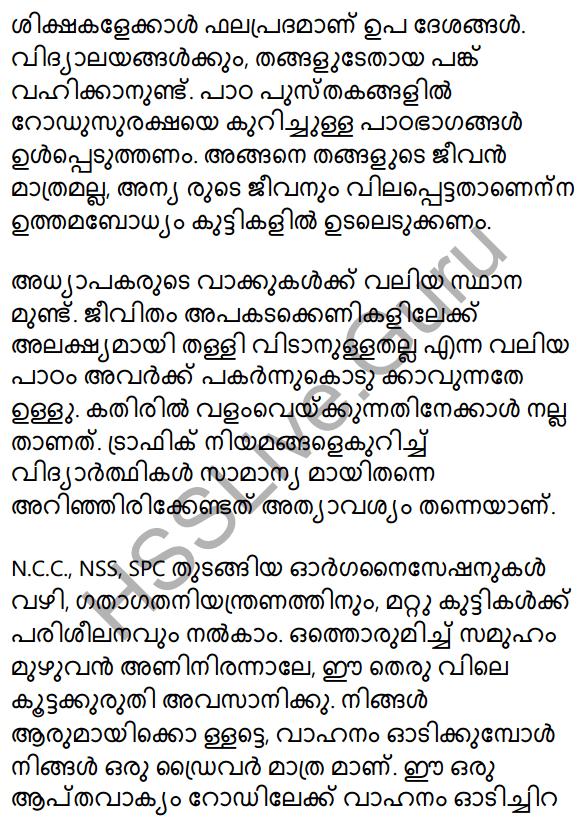 Plus Two Malayalam Textbook Answers Unit 4 Chapter 1 Vaamkhadayude Hridayathudippukal 25