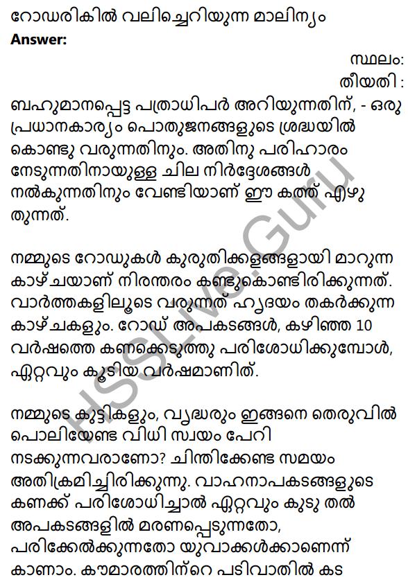 Plus Two Malayalam Textbook Answers Unit 4 Chapter 1 Vaamkhadayude Hridayathudippukal 30