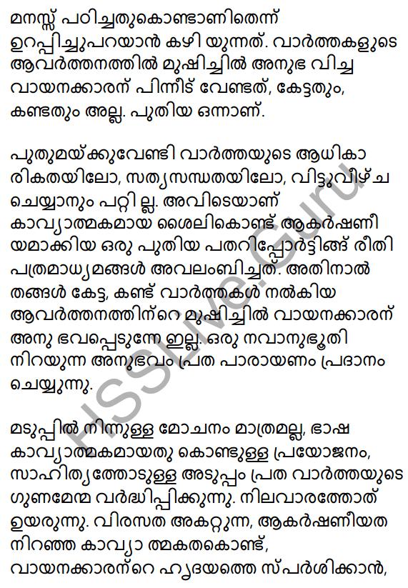 Plus Two Malayalam Textbook Answers Unit 4 Chapter 1 Vaamkhadayude Hridayathudippukal 39