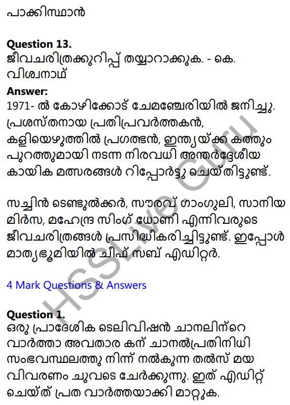 Plus Two Malayalam Textbook Answers Unit 4 Chapter 1 Vaamkhadayude Hridayathudippukal 4