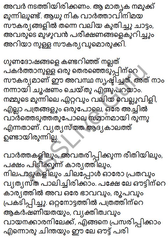 Plus Two Malayalam Textbook Answers Unit 4 Chapter 1 Vaamkhadayude Hridayathudippukal 42