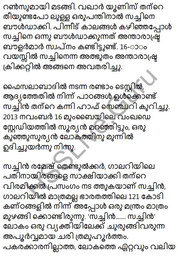 Plus Two Malayalam Textbook Answers Unit 4 Chapter 1 Vaamkhadayude Hridayathudippukal 55